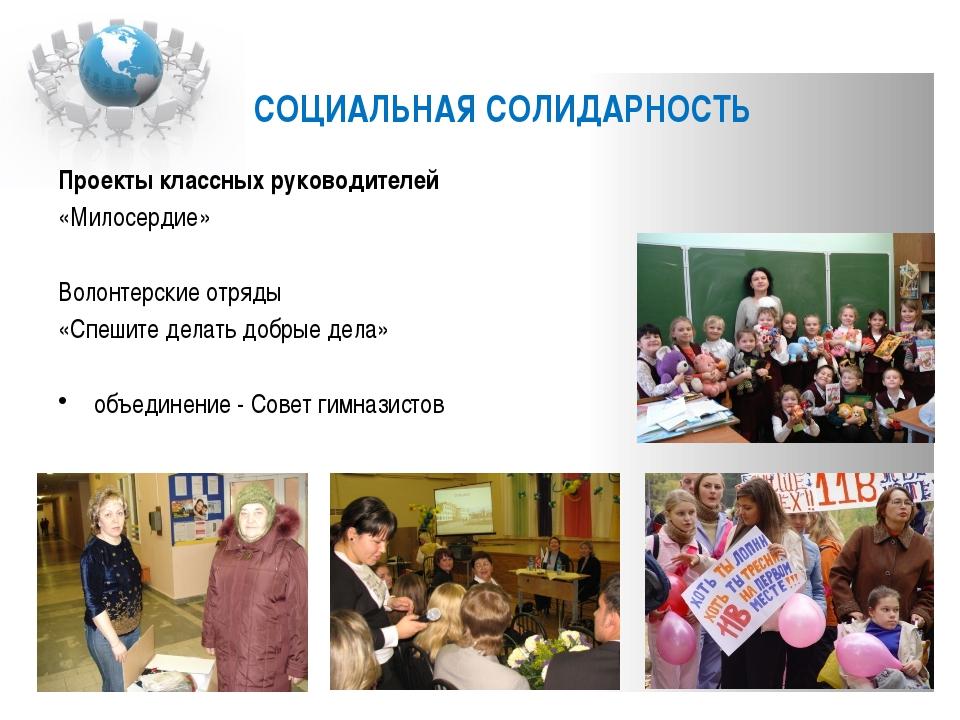 Проекты классных руководителей «Милосердие» Волонтерские отряды «Спешите дела...