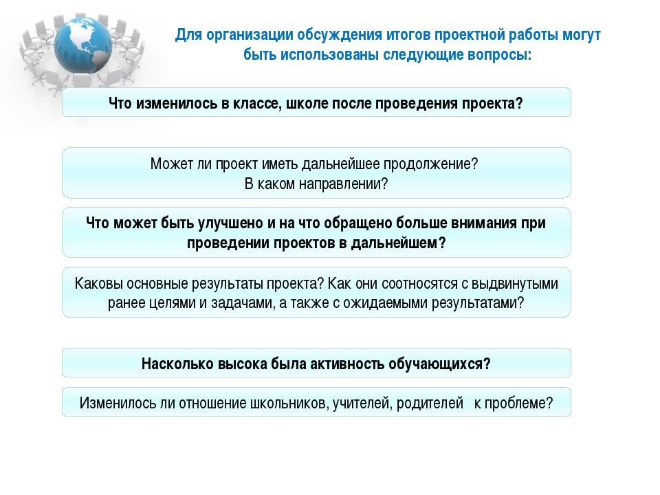 Для организации обсуждения итогов проектной работы могут быть использованы сл...