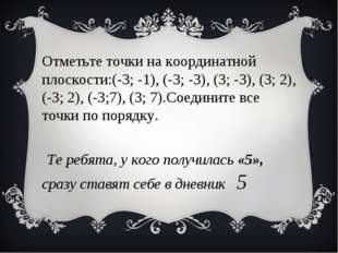 Отметьте точки на координатной плоскости:(-3; -1), (-3; -3), (3; -3), (3; 2),