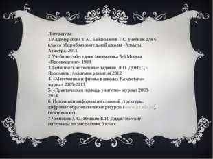 Литература: 1.Алдамуратова Т.А., Байшоланов Т.С. учебник для 6 класса общеобр