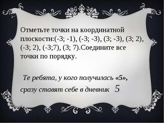 Отметьте точки на координатной плоскости:(-3; -1), (-3; -3), (3; -3), (3; 2),...
