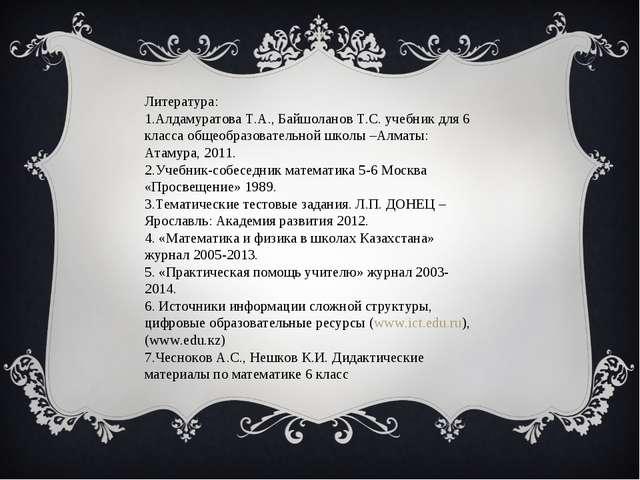 Литература: 1.Алдамуратова Т.А., Байшоланов Т.С. учебник для 6 класса общеобр...