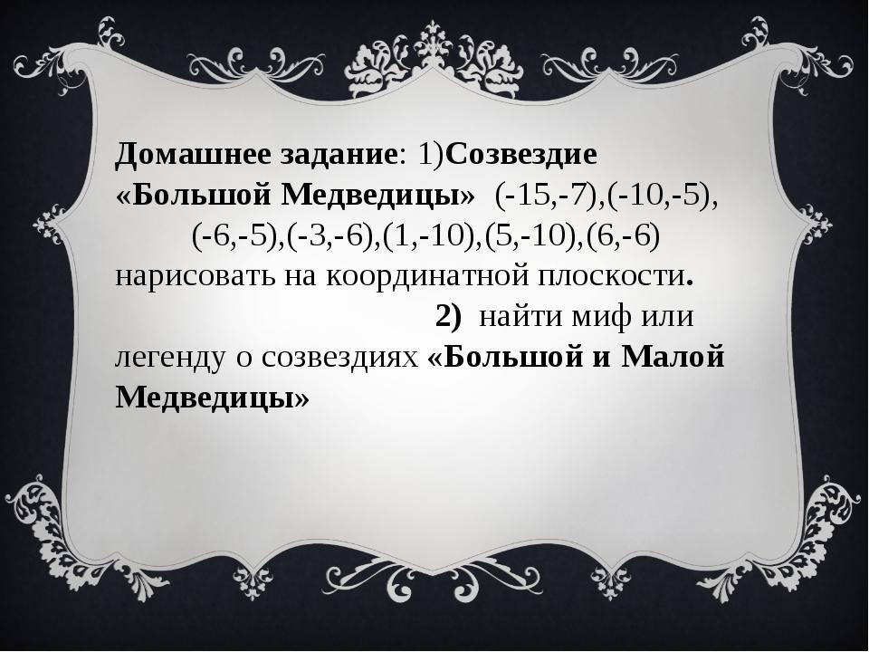 Домашнее задание:1)Созвездие «Большой Медведицы» (-15,-7),(-10,-5), (-6,-5),...