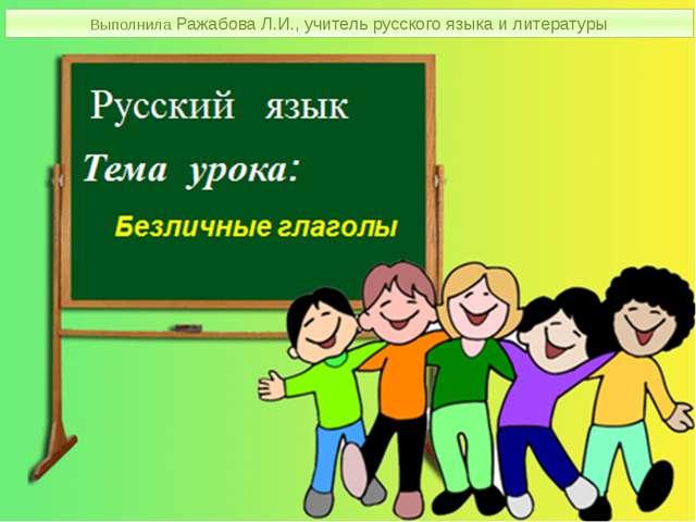 Выполнила Ражабова Л.И., учитель русского языка и литературы