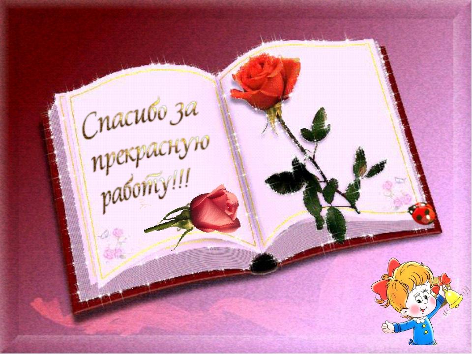 Картинка спасибо за книгу