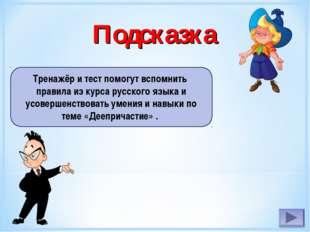 Подсказка Тренажёр и тест помогут вспомнить правила из курса русского языка и