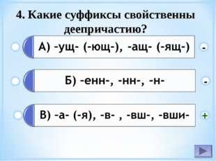 4. Какие суффиксы свойственны деепричастию? - + -