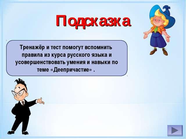 Подсказка Тренажёр и тест помогут вспомнить правила из курса русского языка и...