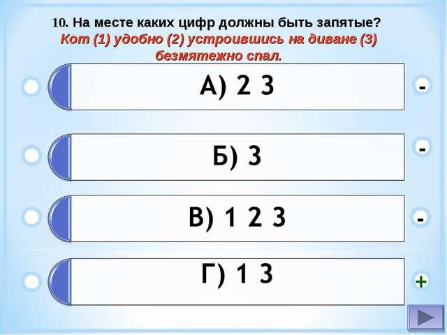 10. На месте каких цифр должны быть запятые? Кот (1) удобно (2) устроившись н...