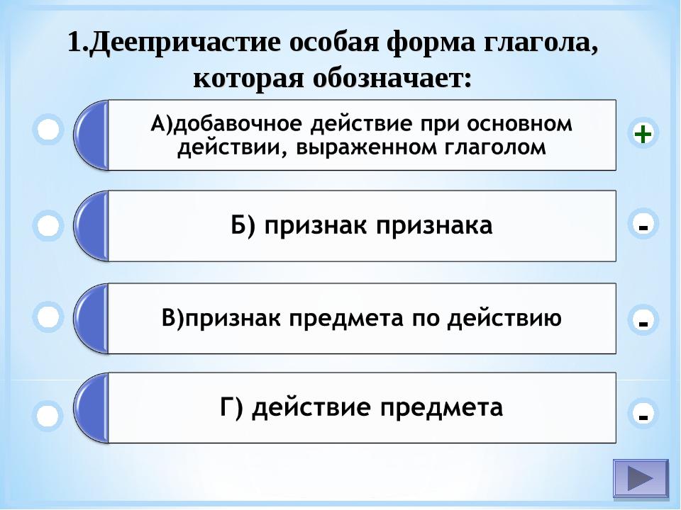 1.Деепричастие особая форма глагола, которая обозначает: - - + -