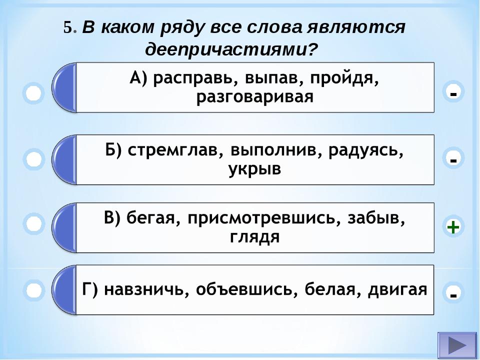 5. В каком ряду все слова являются деепричастиями? - - + -