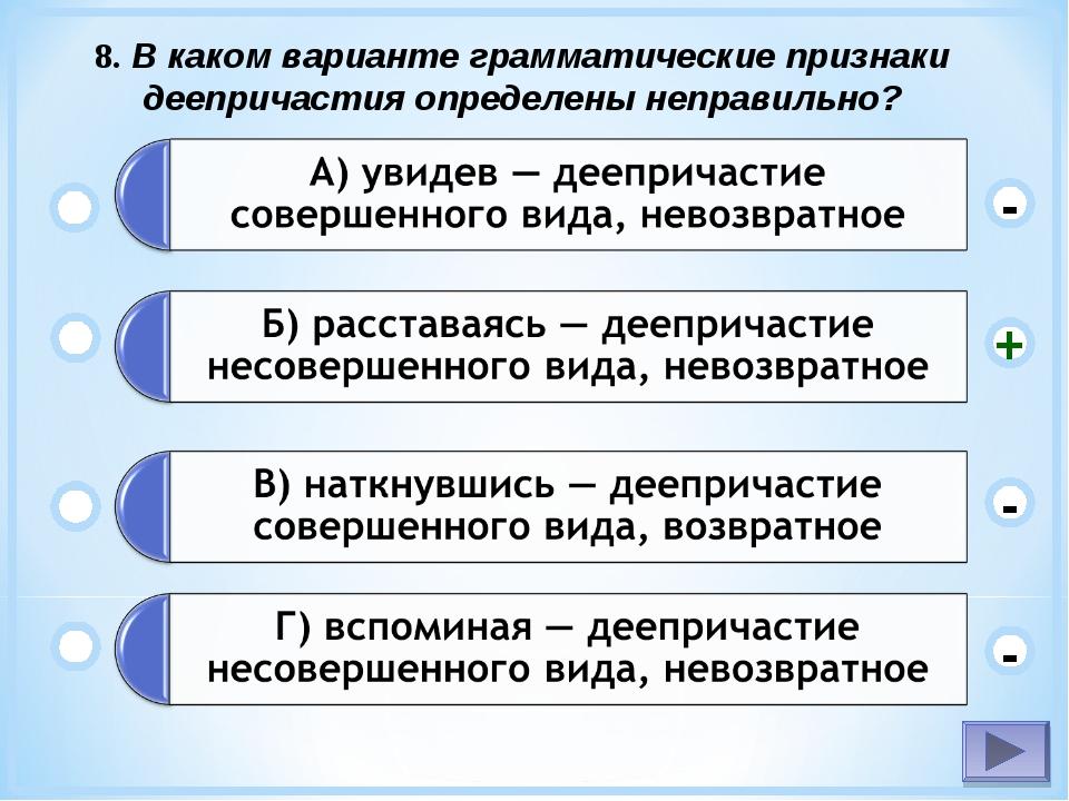 8. В каком варианте грамматические признаки деепричастия определены неправиль...