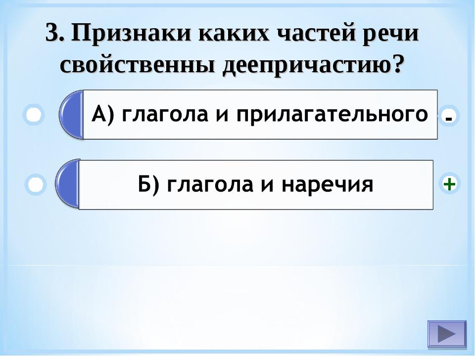 3. Признаки каких частей речи свойственны деепричастию? - +