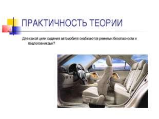 ПРАКТИЧНОСТЬ ТЕОРИИ Для какой цели сидения автомобиля снабжаются ремнями безо