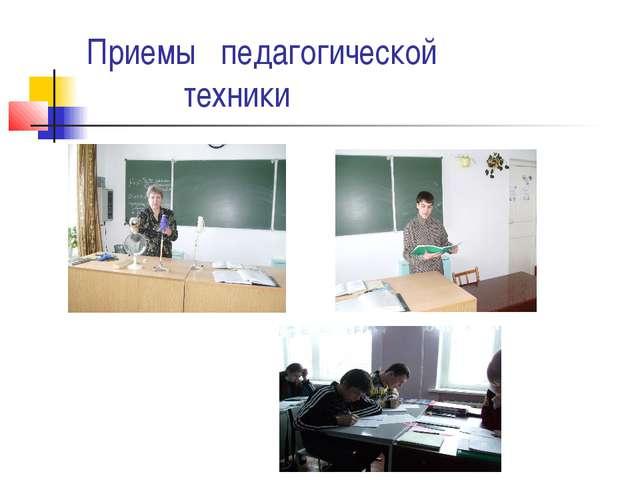 Приемы педагогической техники