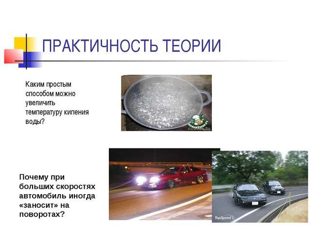 ПРАКТИЧНОСТЬ ТЕОРИИ Почему при больших скоростях автомобиль иногда «заносит»...