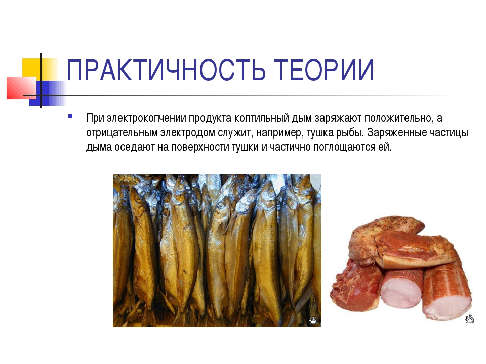 ПРАКТИЧНОСТЬ ТЕОРИИ При электрокопчении продукта коптильный дым заряжают поло...