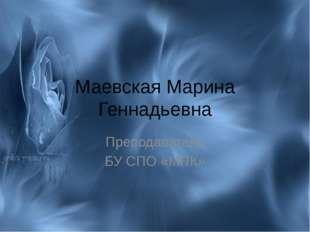 Маевская Марина Геннадьевна Преподаватель БУ СПО «МПК»