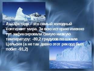 Антарктида – это самый холодный континент мира. За всю историю именно тут заф