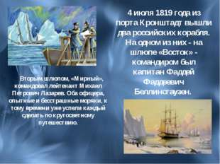 Вторым шлюпом, «Мирный», командовал лейтенант Михаил Петрович Лазарев. Оба о