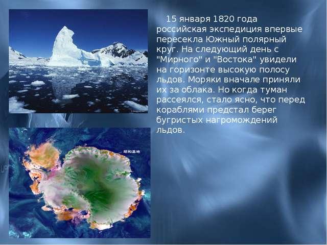 15 января 1820 года российская экспедиция впервые пересекла Южный полярный к...