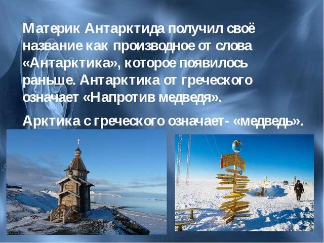 Материк Антарктида получил своё название как производное от слова «Антарктика...