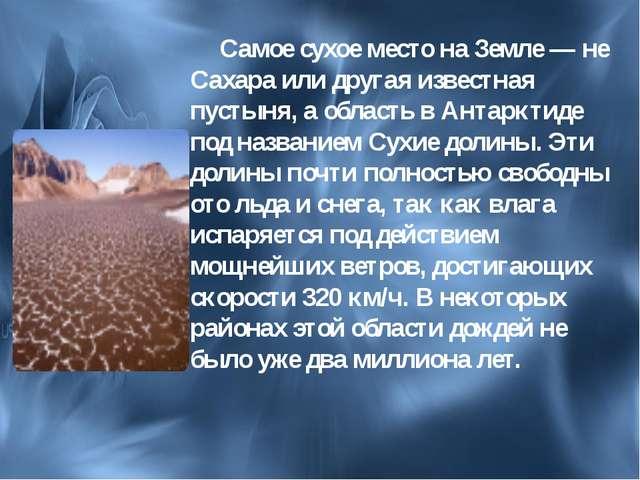 Самое сухое место на Земле — не Сахара или другая известная пустыня, а облас...