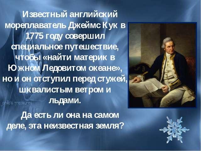 Известный английский мореплаватель Джеймс Кук в 1775 году совершил специальн...