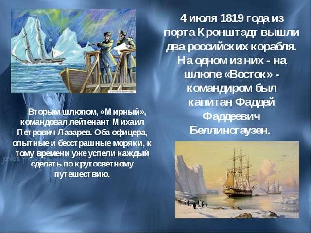 Вторым шлюпом, «Мирный», командовал лейтенант Михаил Петрович Лазарев. Оба о...