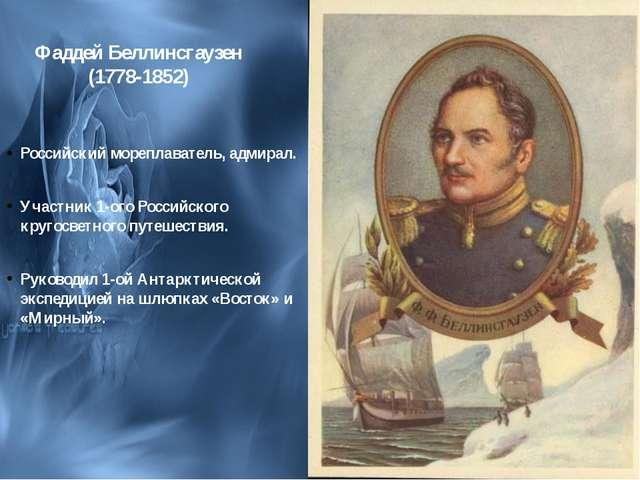 Фаддей Беллинсгаузен (1778-1852) Российский мореплаватель, адмирал. Участник...