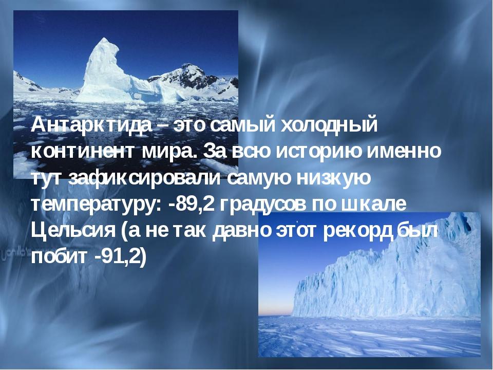 Антарктида – это самый холодный континент мира. За всю историю именно тут заф...