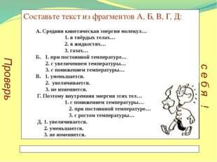 Проверь с е б я ! Составьте текст из фрагментов А, Б, В, Г, Д: А. Средняя ки