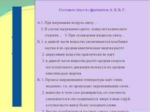 Проверь себя! Составьте текст из фрагментов А, Б, В, Г: А.1. При нагревании в
