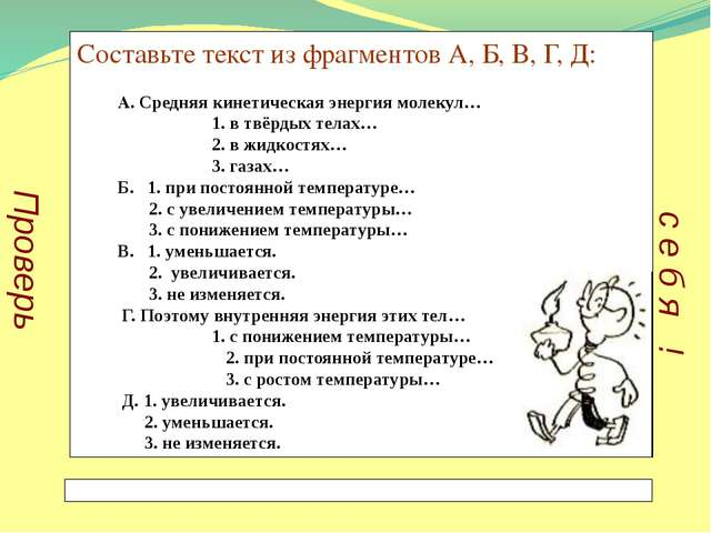 Проверь с е б я ! Составьте текст из фрагментов А, Б, В, Г, Д: А. Средняя ки...