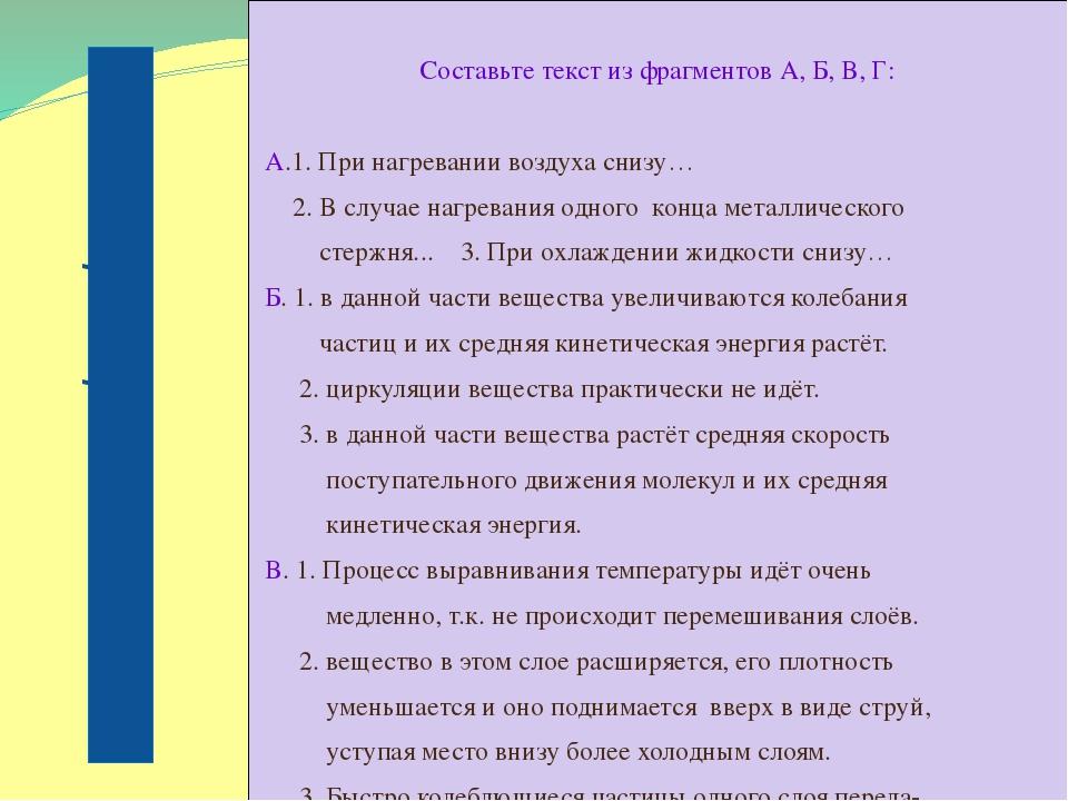 Проверь себя! Составьте текст из фрагментов А, Б, В, Г: А.1. При нагревании в...
