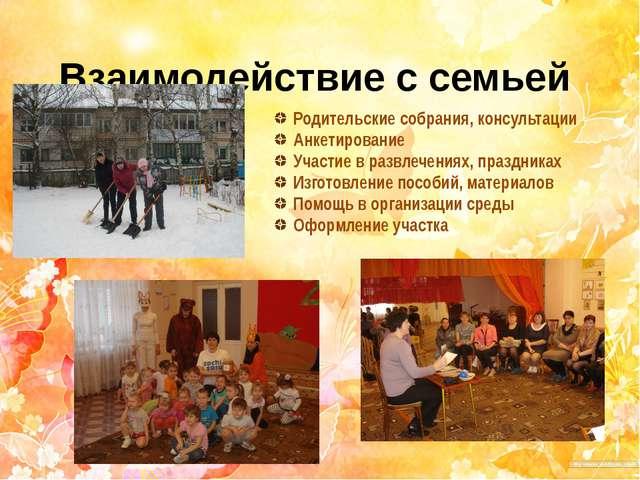 Взаимодействие с семьей Родительские собрания, консультации Анкетирование Уча...