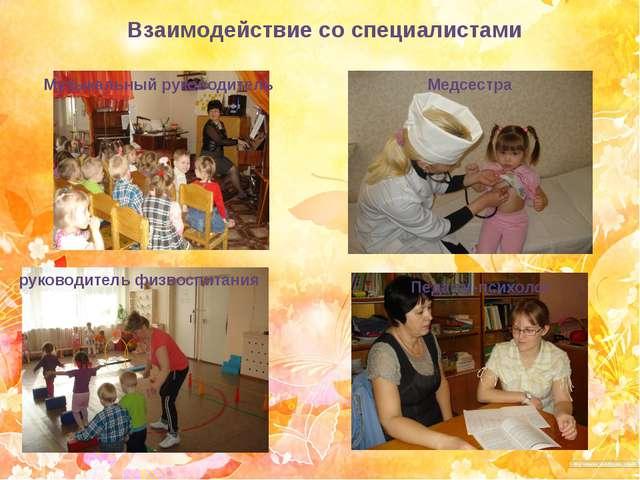 Взаимодействие со специалистами Музыкальный руководитель Медсестра руководите...