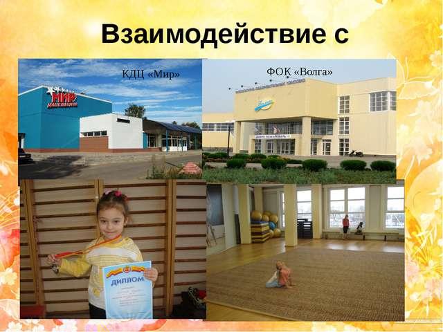 Взаимодействие с социумом КДЦ «Мир» ФОК «Волга»