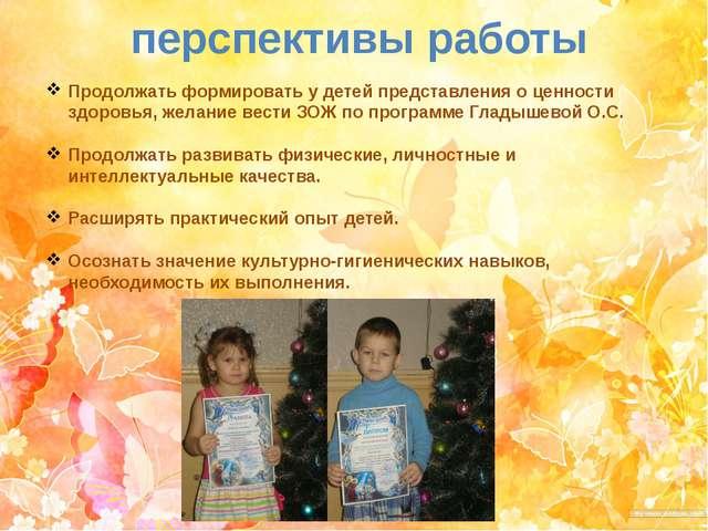 перспективы работы Продолжать формировать у детей представления о ценности зд...