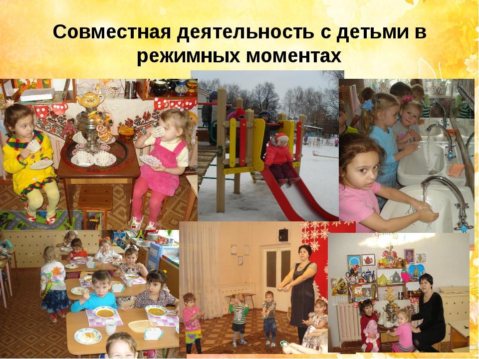 Совместная деятельность с детьми в режимных моментах