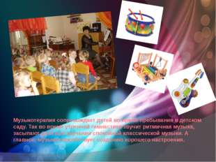 Музыкотерапия сопровождает детей во время пребывания в детском саду. Так во в