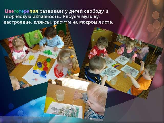 Цветотерапия развивает у детей свободу и творческую активность. Рисуем музык...