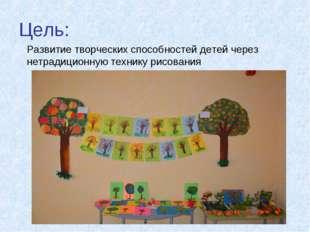 Развитие творческих способностей детей через нетрадиционную технику рисовани