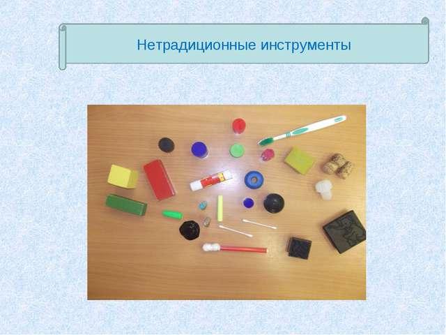 Нетрадиционные инструменты
