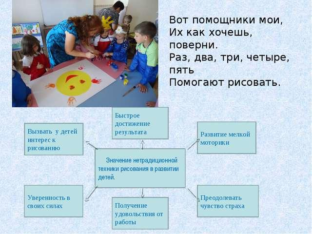 Значение нетрадиционной техники рисования в развитии детей. Вызвать у детей...