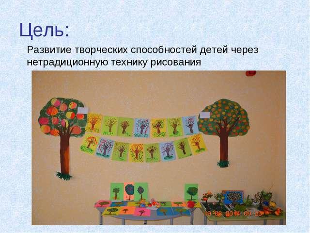 Развитие творческих способностей детей через нетрадиционную технику рисовани...