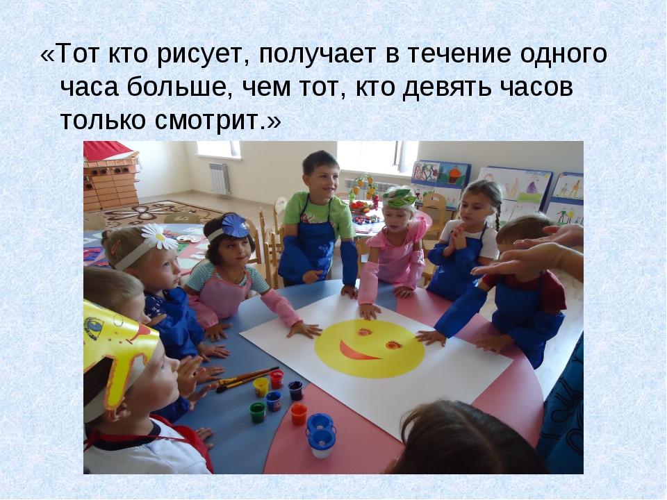 «Тот кто рисует, получает в течение одного часа больше, чем тот, кто девять ч...
