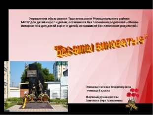 Управления образования Таштагольского Муниципального района МКОУ для детей-си