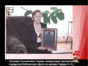 Эльвира Лукьяновна Герман заведующая Центральной городской библиотеки (фото и