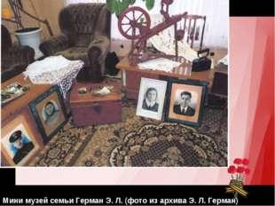 Мини музей семьи Герман Э. Л. (фото из архива Э. Л. Герман)